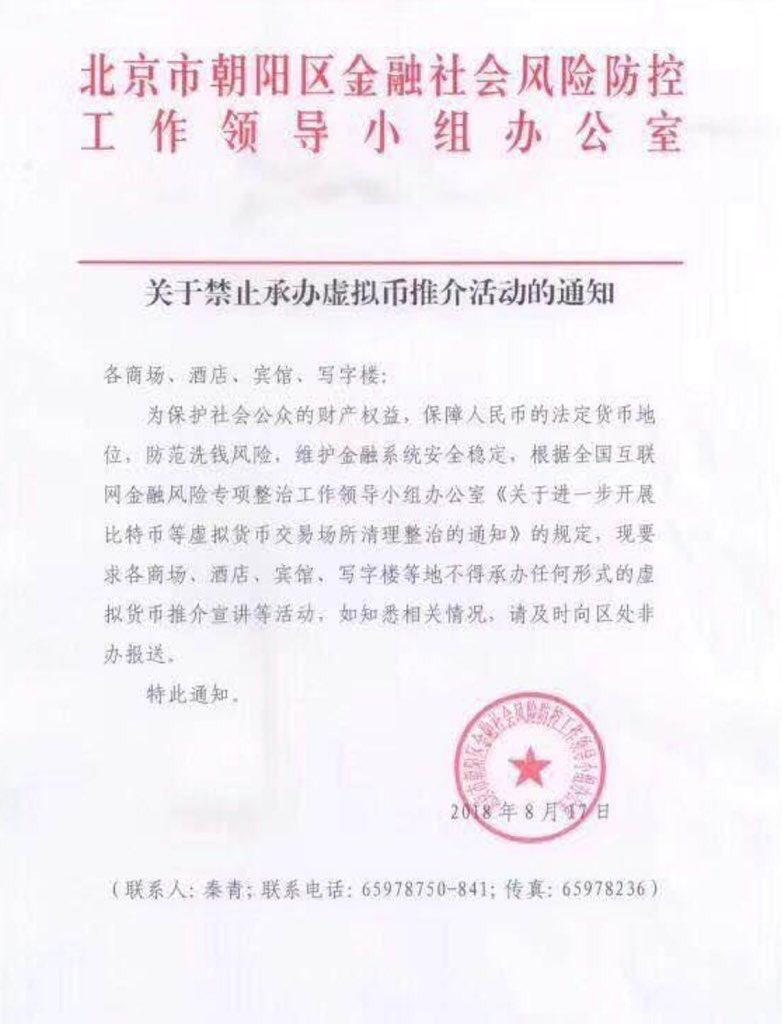 Aviso oficial emitido por las autoridades locales de prevención y control de riesgos financieros y sociales