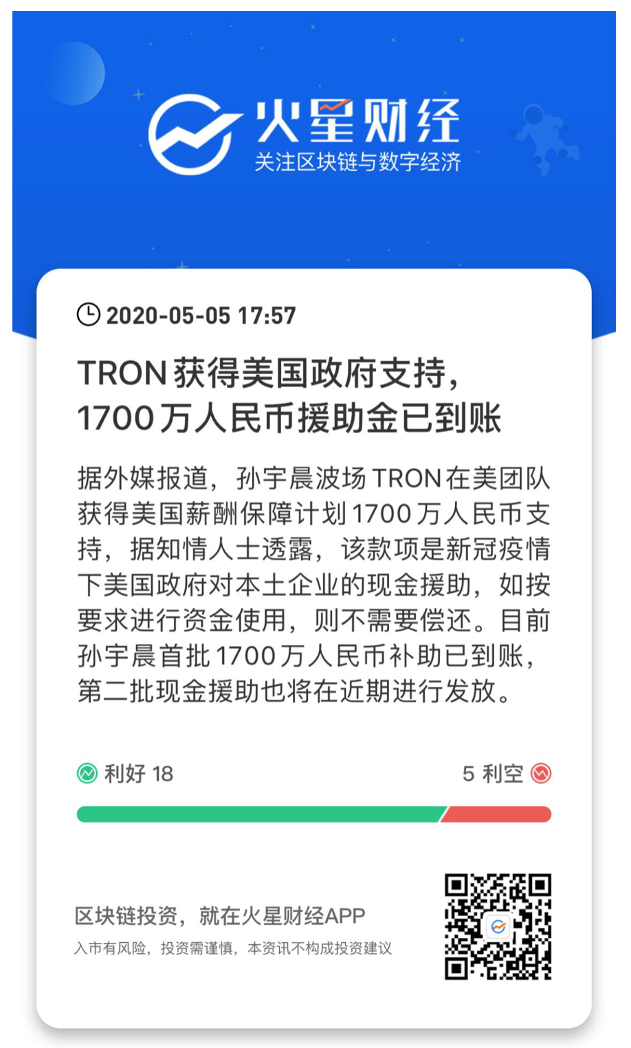 Screenshot of a purported WeChat post from a Beijing-based subsidiary