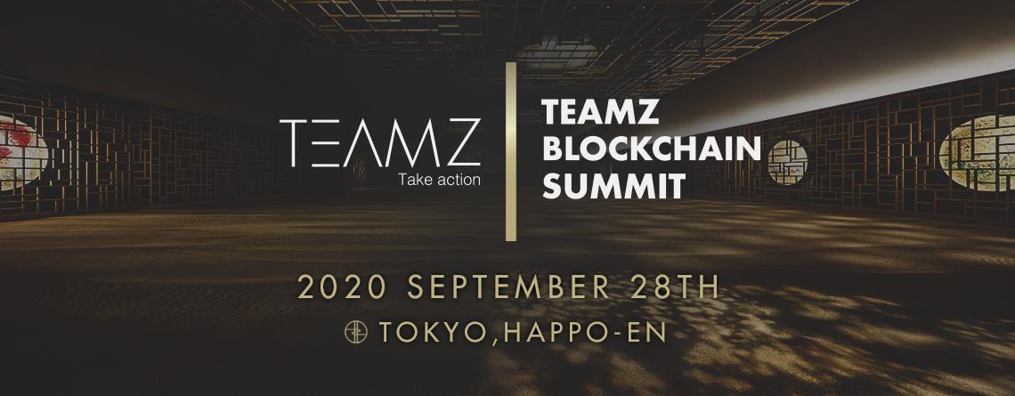 「TEAMZブロックチェーンサミット」が2020年春に開催決定!