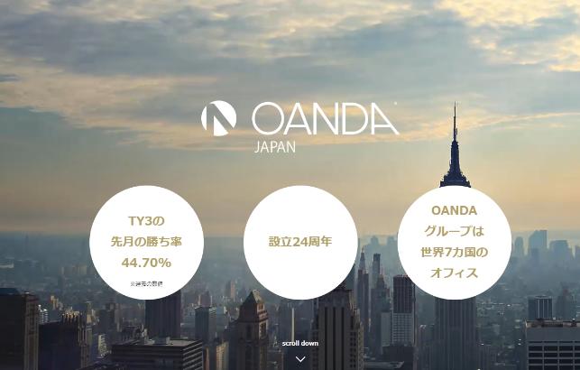 創立24周年のOANDA JAPAN