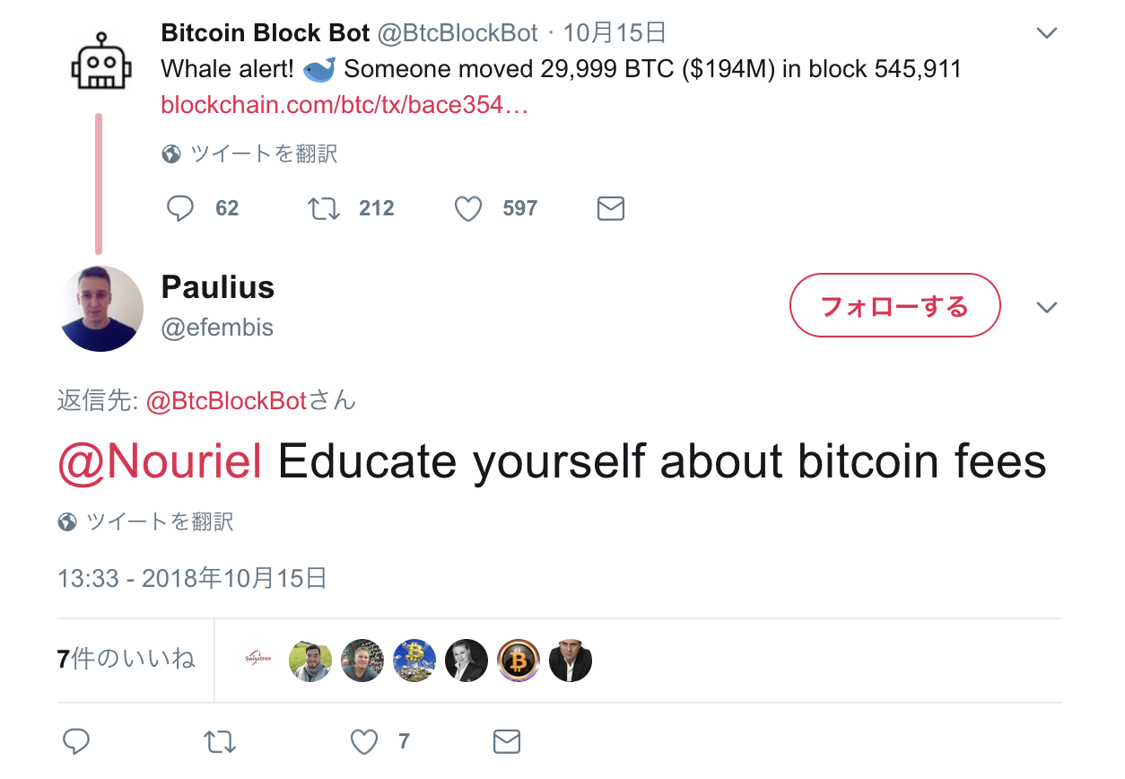 ビットコイン・ブロック・ボットでのやり取り