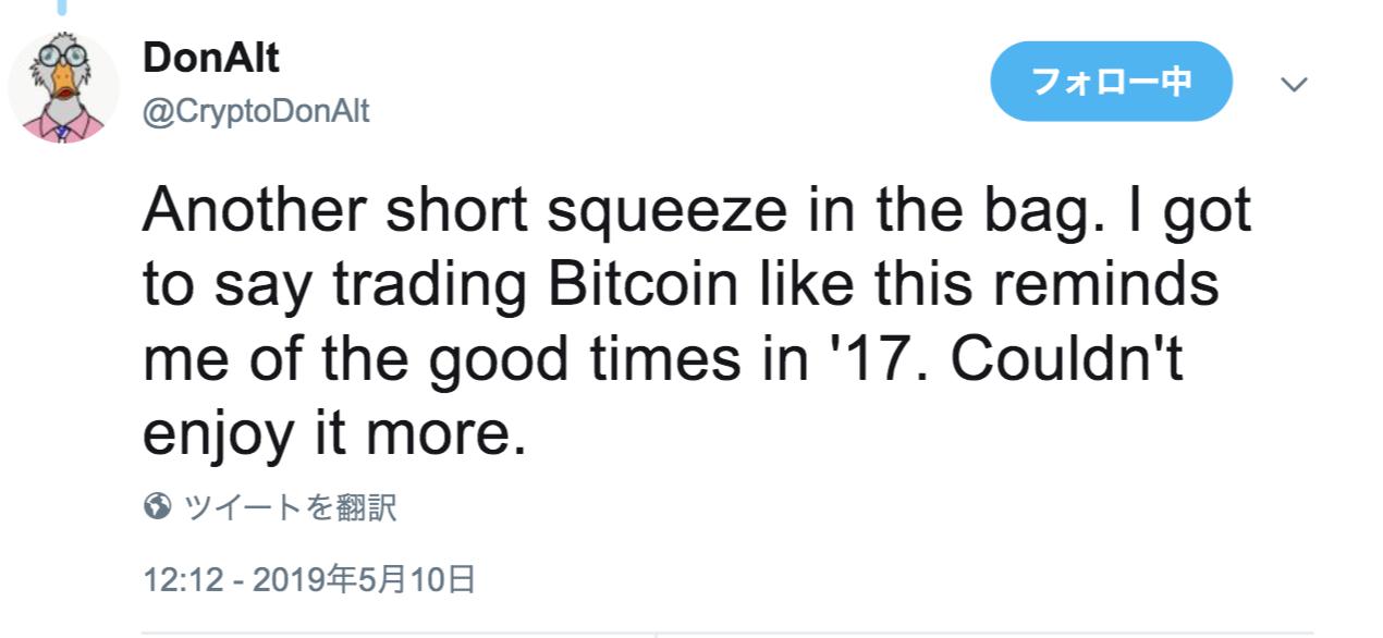仮想通貨投資家DonAlt氏のツイッター