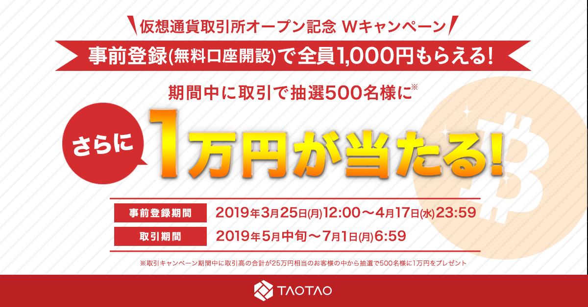 仮想通貨取引所TAOTAO(タオタオ)