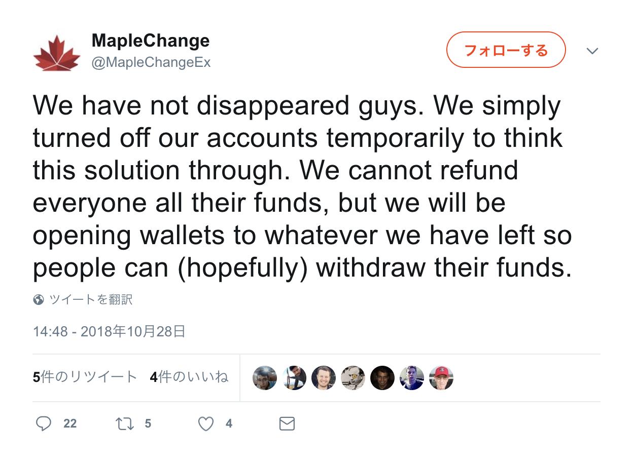 カナダの仮想通貨取引所メープルチェンジの声明