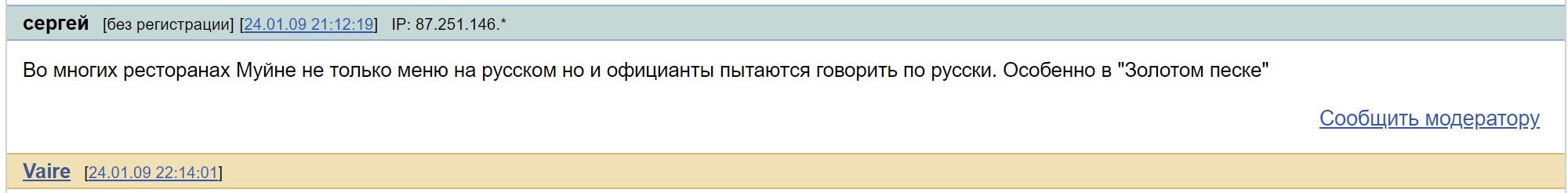 "January 24, 2008 Post by User 'Sergey"" Who Logged in With Proxy: 87.251.146. Source: Otzyv.ru."