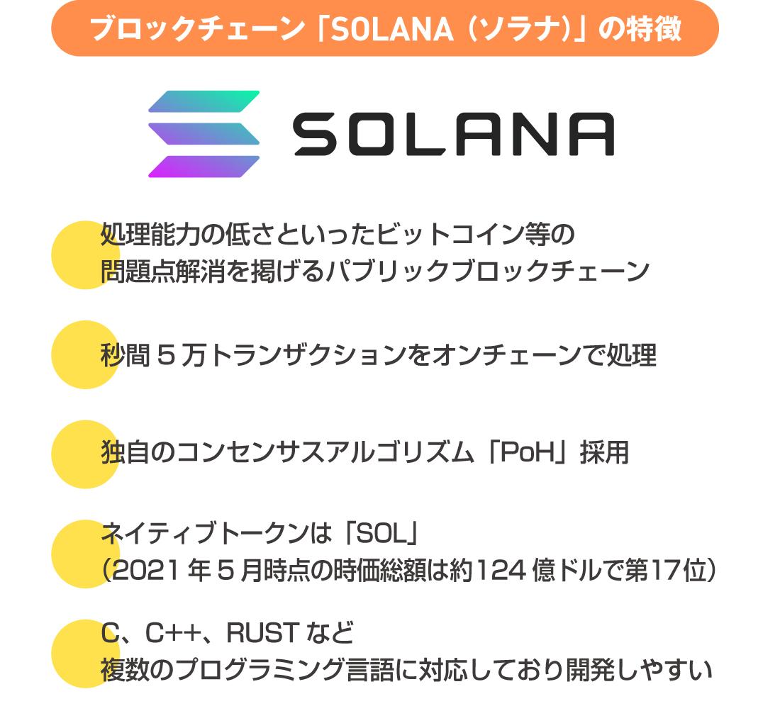 ソラナの特徴
