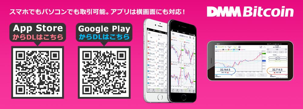 DMMグループの仮想通貨 取引所である株式会社