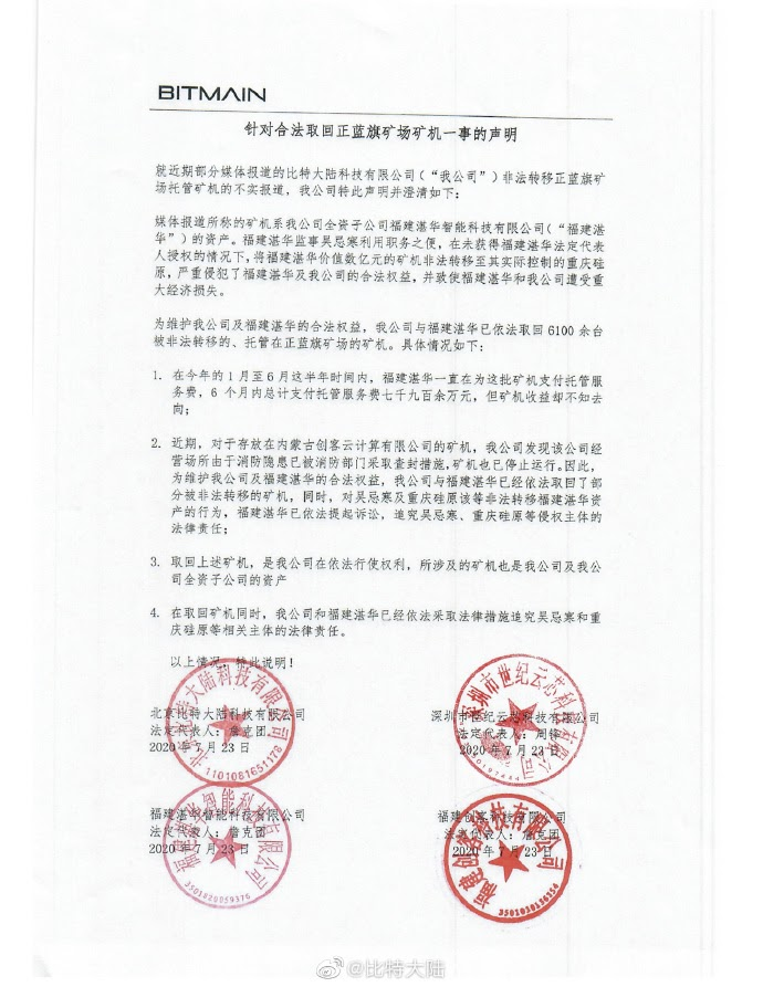 Bitmain Weibo post, signed by four Bitmain subsidiaries. Source: Weibo