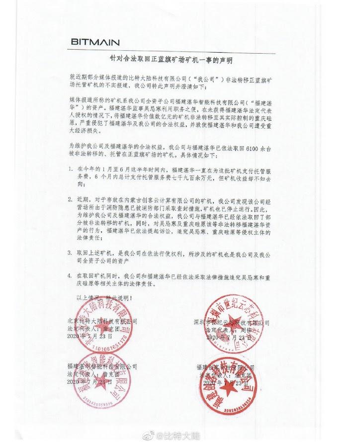 Il post sul profilo Weibo di Bitmain, firmato da quattro controllate della società
