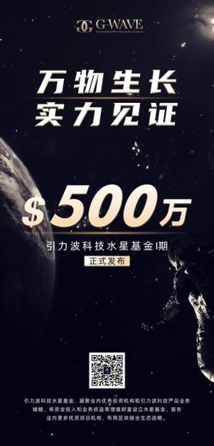 引力波科技发布水星基金一期,持续深耕数字货币资产管理