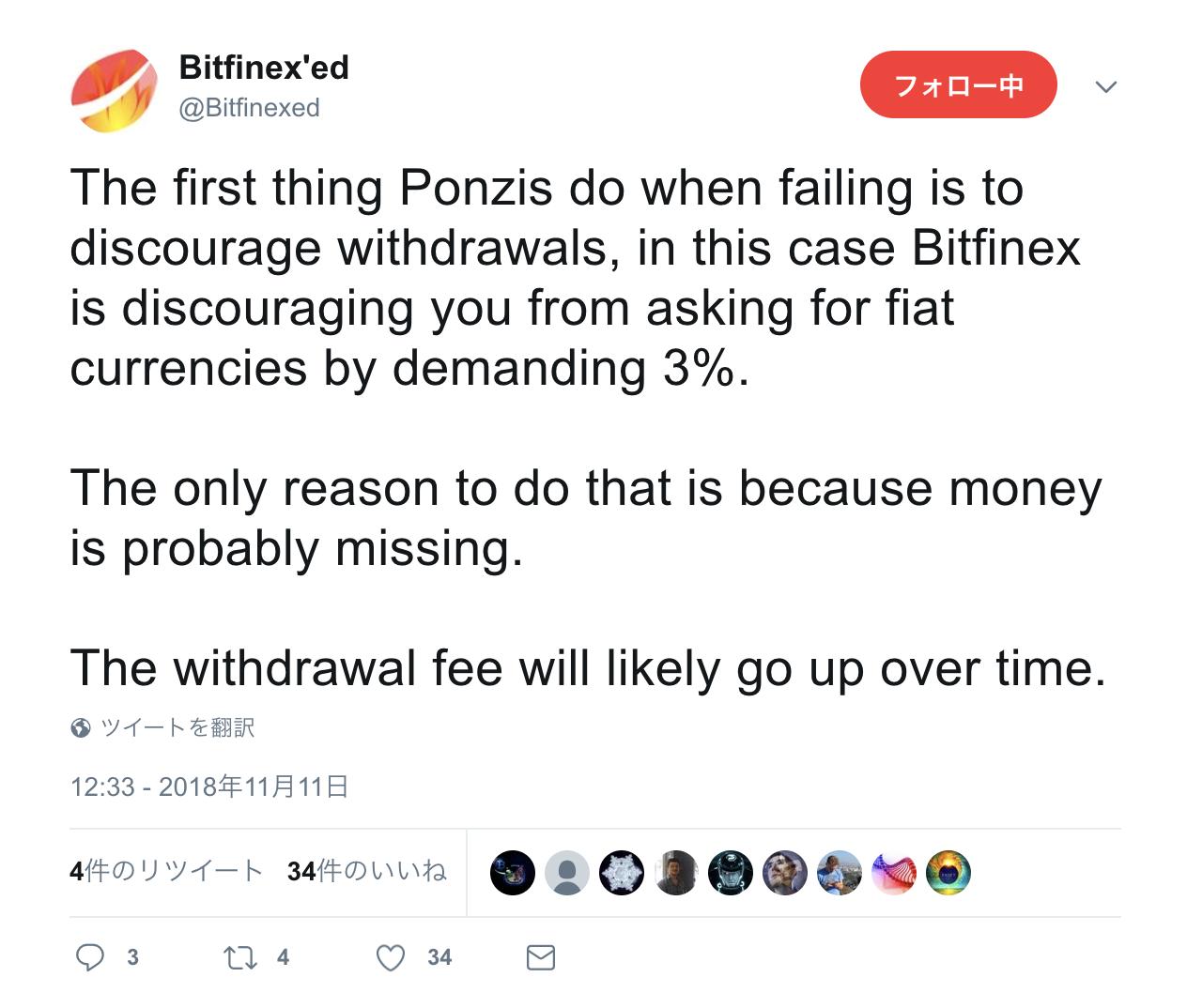 大手仮想通貨取引所ビットフィネックスのツイート