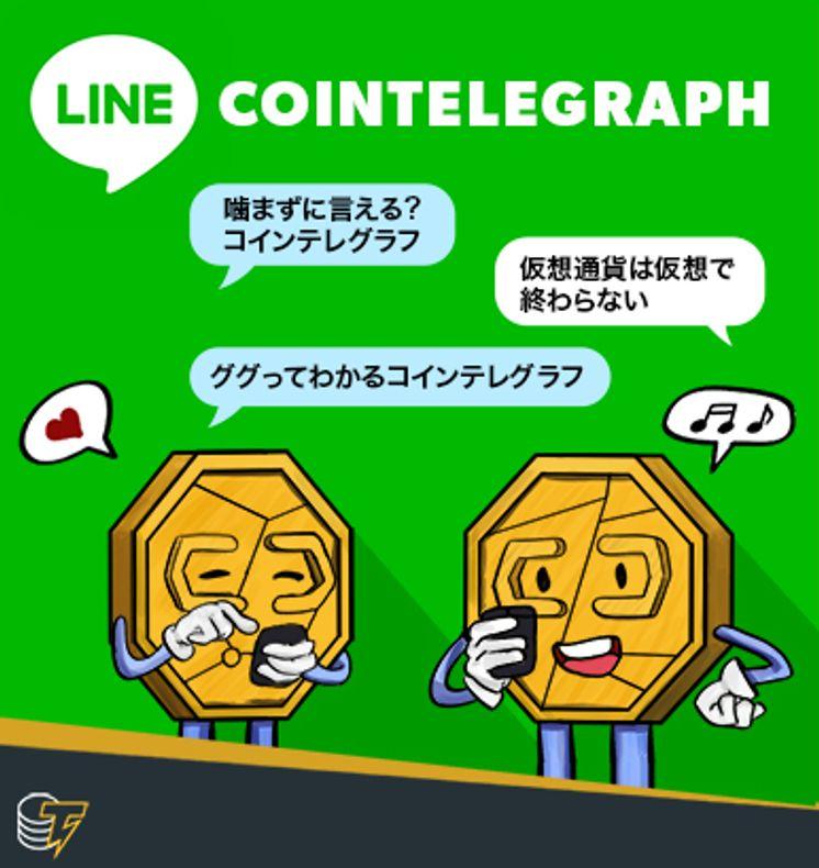 コインテレグラフのLINEアカウント