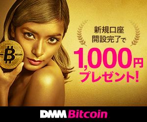 初心者におすすめの仮想通貨取引所DMMビットコイン
