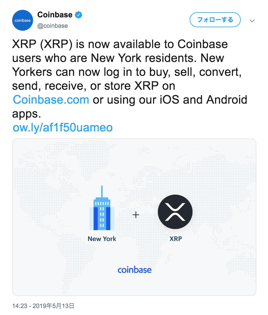 アメリカの大手仮想通貨取引所コインベースのツイッター発表