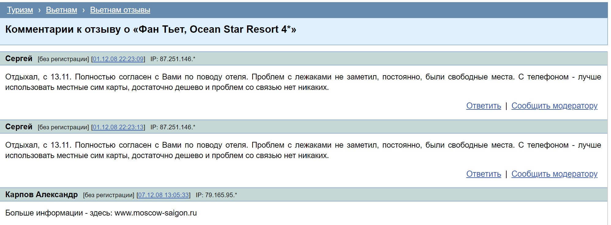 "December 1, 2008 Post by User 'Sergey"" Who Logged in With Proxy: 87.251.146. Source: Otzyv.ru."
