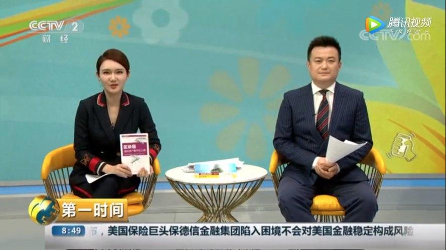 中国中央放送でビットコインの広告が流れた