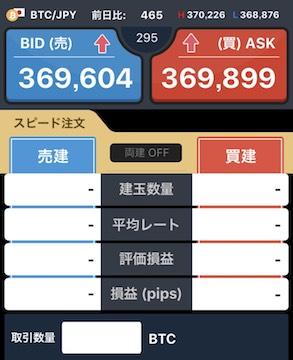 GMOコインのアプリでの取引画面