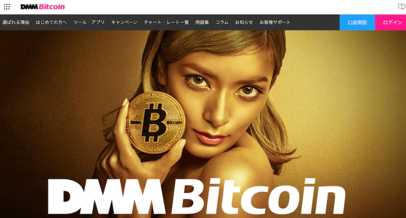 ビットコインFX- 儲かる-DMM Bitcoin