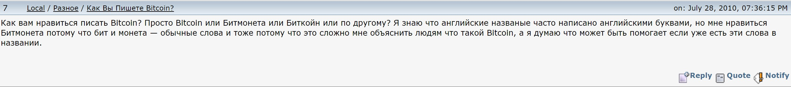 A Russian Language Post by NewLibertyStandard From July 28 2010. Source: Bitcointalk.