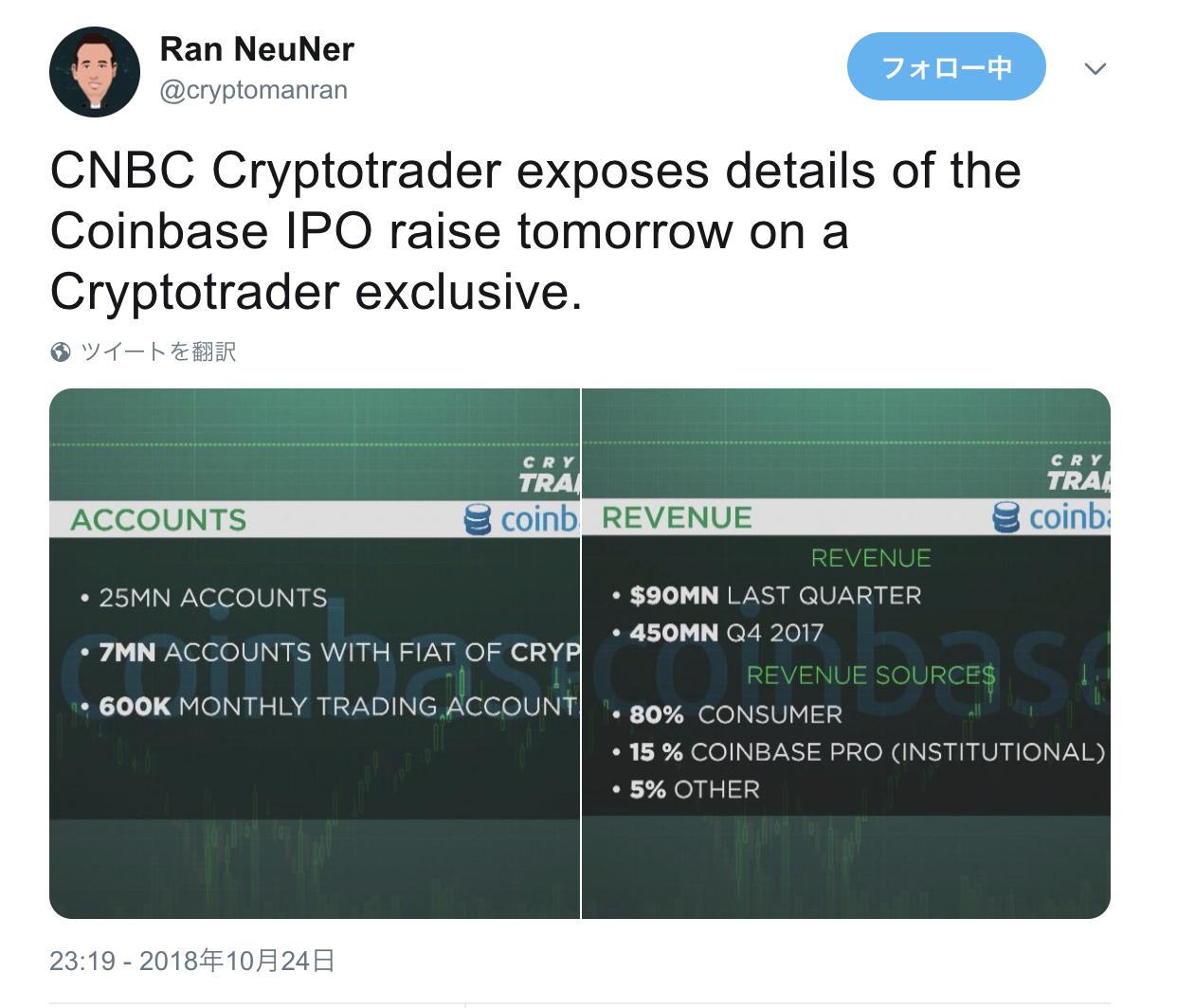 コインベースのIPO詳細についてCNBCのキャスターがツイート