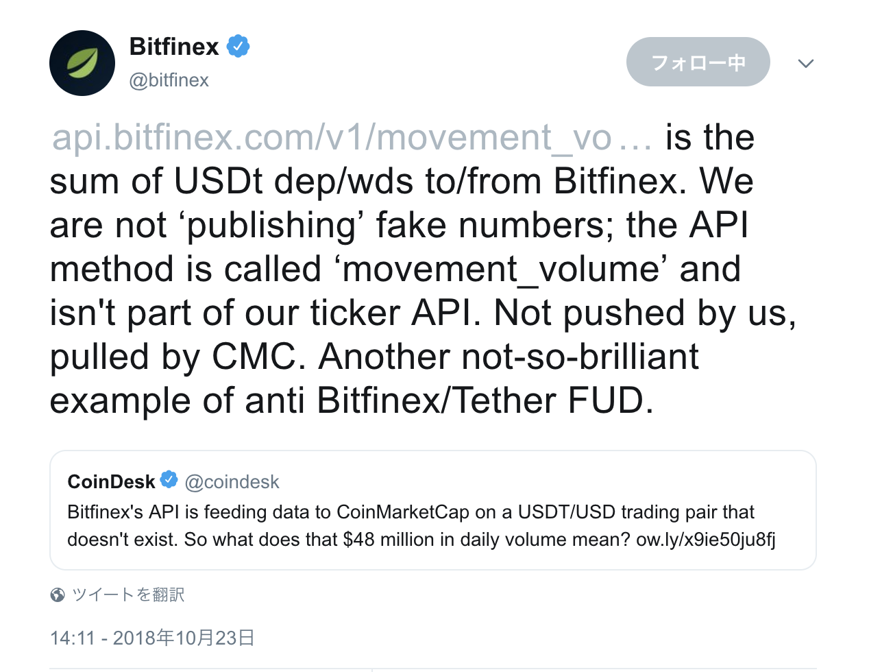 コインデスクのレポートに対するビットフィネックスからの回答