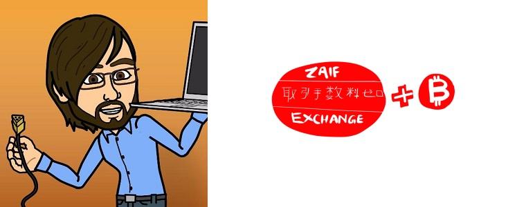 Takao Asayama, CEO of Tech Bureau Corp (Zaif Exchange)
