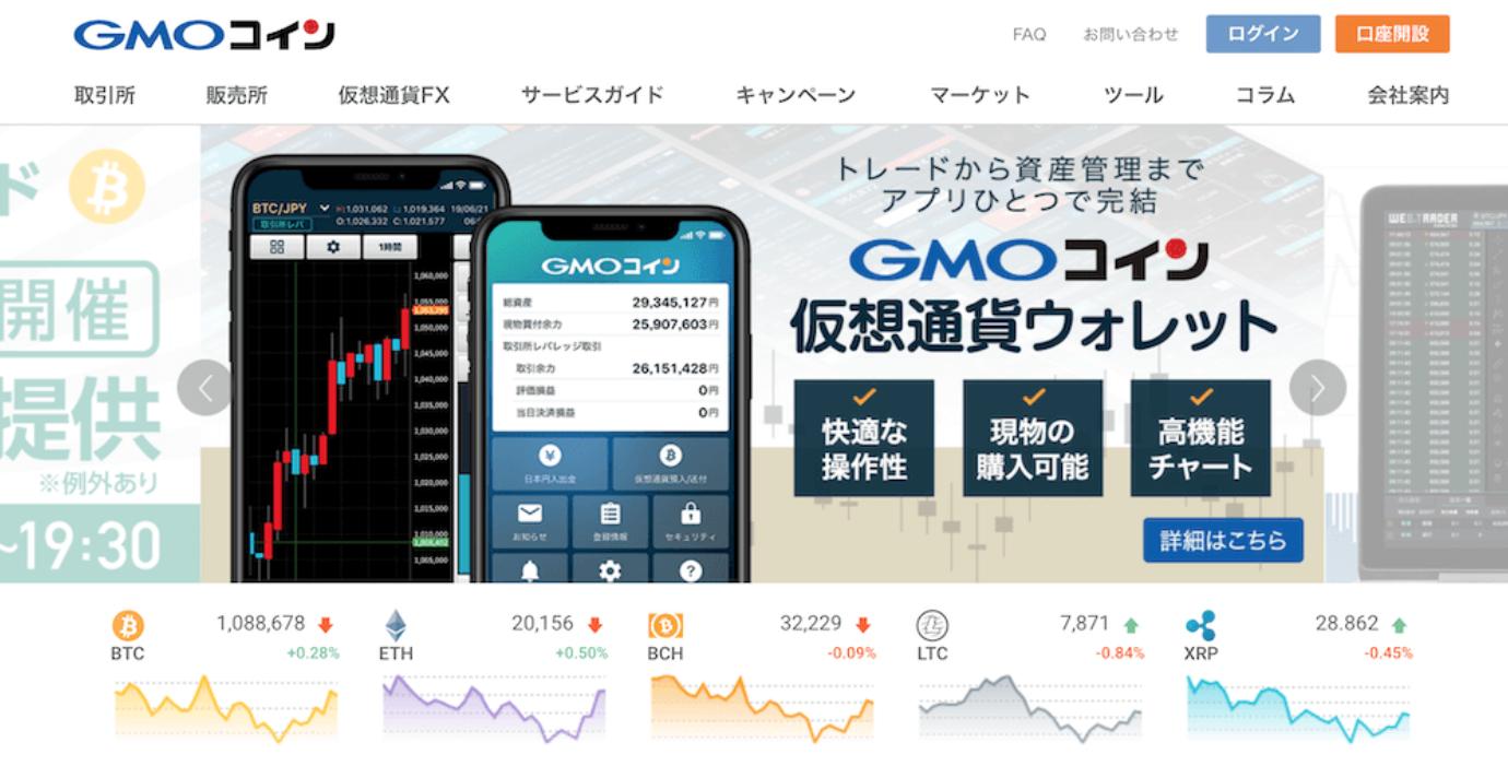 想通貨FX-口座-GMOコイン
