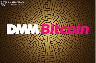 仮想通貨取引所DMMビットコインの特徴とは