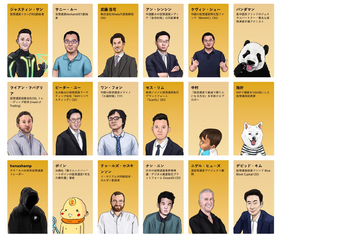 仮想通貨・ブロックチェーンの専門家part2