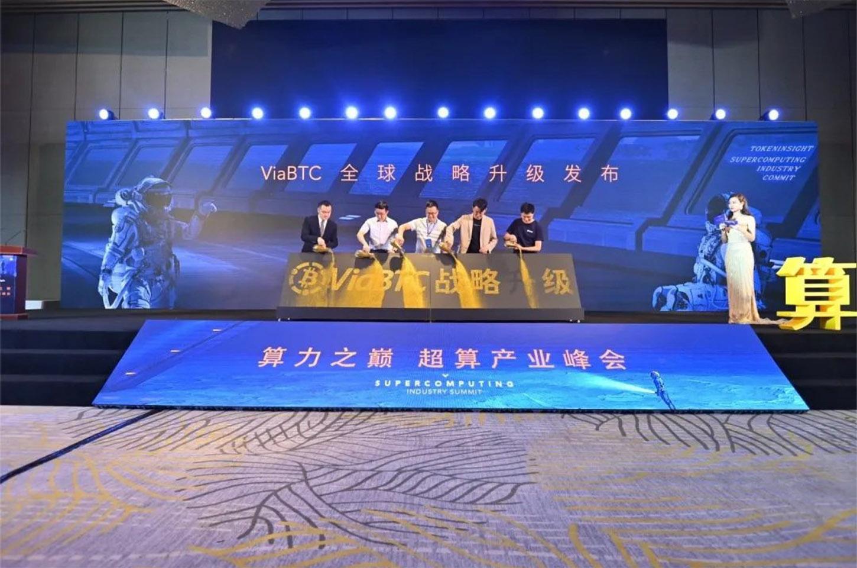 Launching ceremony of ViaBTC's global strategic branding upgrade