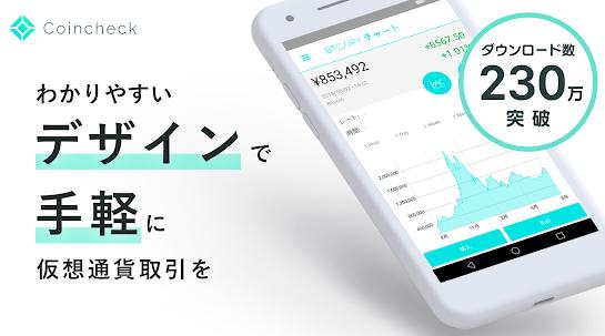 仮想通貨取引所コインチェック(Coincheck)のアプリの評判