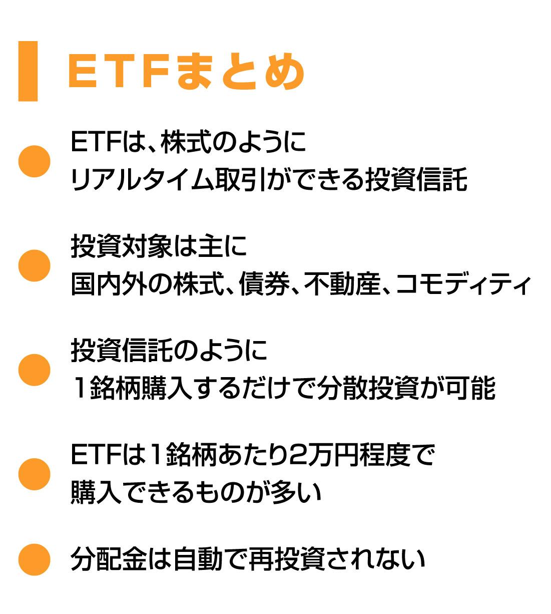 ETFまとめ