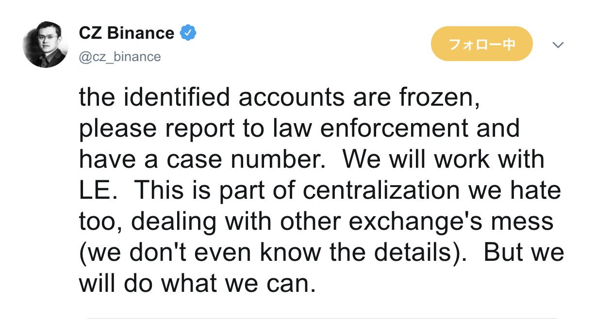 仮想通貨取引所バイナンスのcz氏のツイート