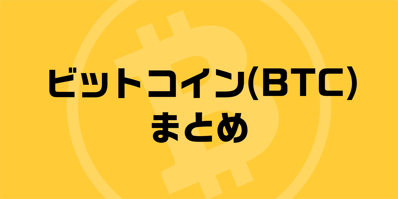 ビットコイン(Bitcoin/BTC)の保管方法を選ぶときのポイントと注意点 | Coincheck