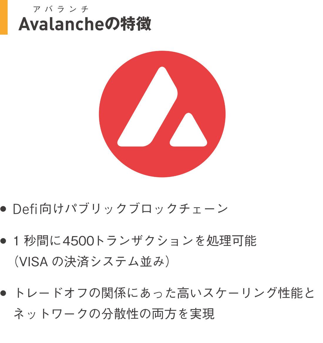 avalancheの特徴