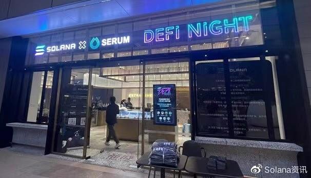 La DeFi Night di Solana e Serum a Shanghai