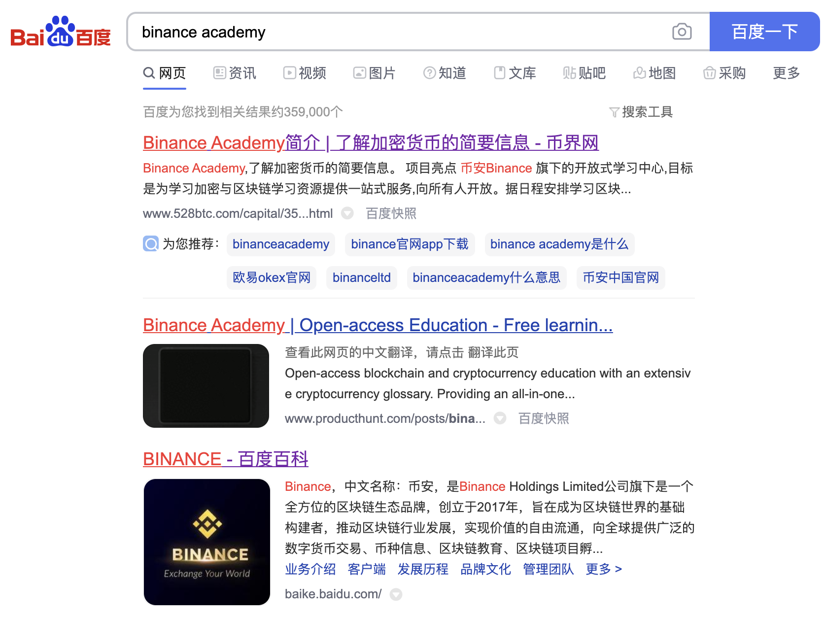 Снимок экрана с результатами по запросу «Binance Academy». Источник: сотрудники Cointelegraph в Китае, 9 июня.