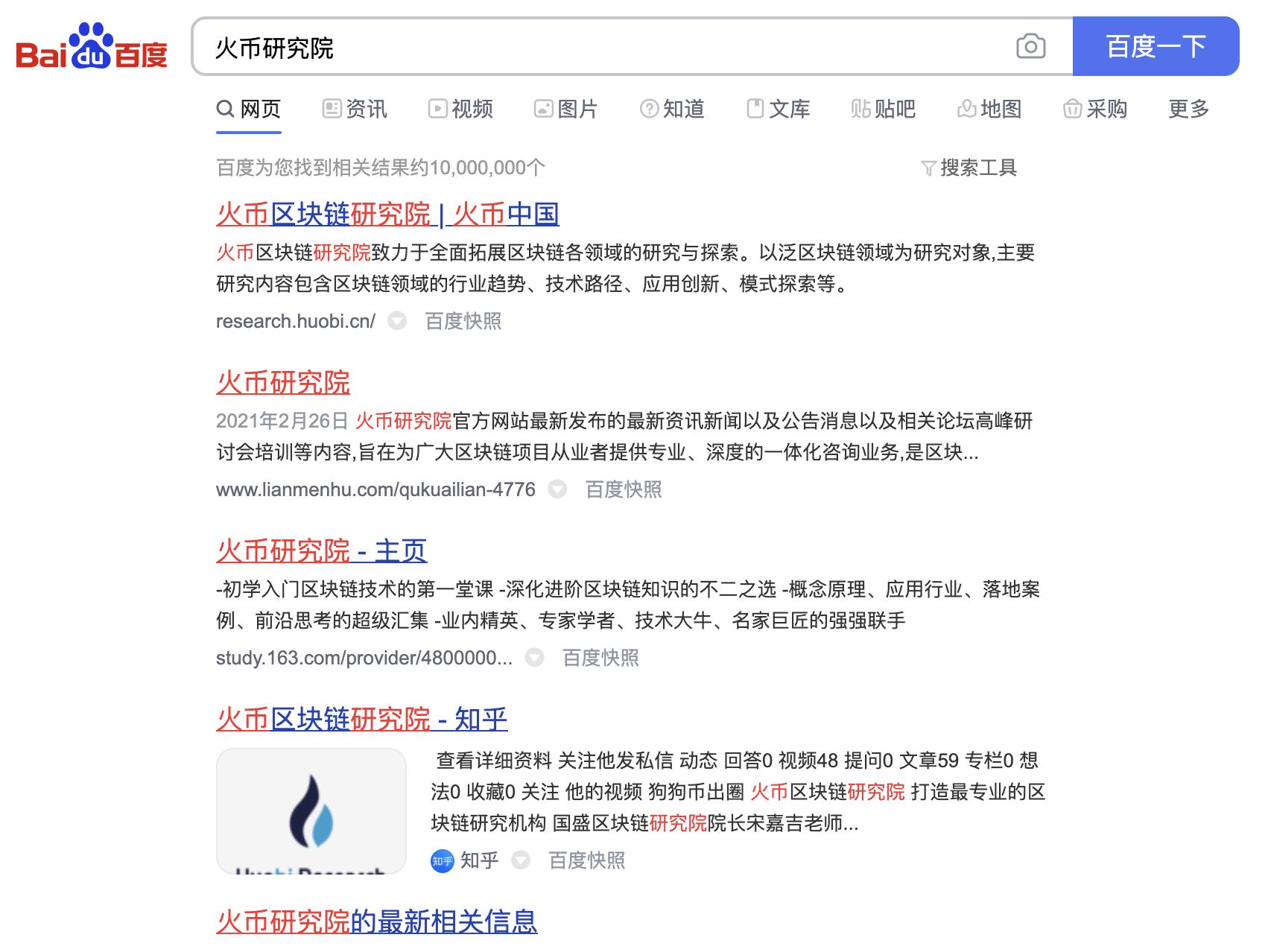 """Screenshot dei risultati per """"Huobi Research Center"""""""